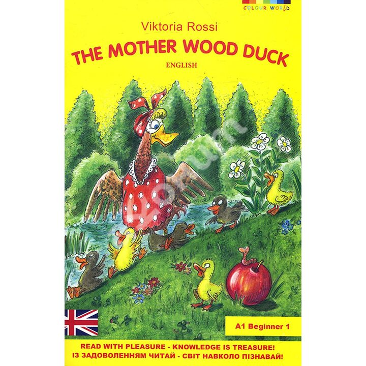 The Mother Wood Duck / Матуся Каролінка - (978-966-97893-7-2)