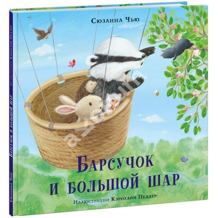 Барсучок и большой шар - Сюзанна Чью (978-5-4335-0896-5)