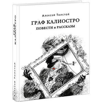 Граф Калиостро. Повести и рассказы