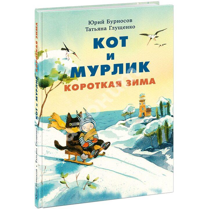 Кот и мурлик. Короткая зима - Юрий Бурносов (978-5-4335-0795-1)