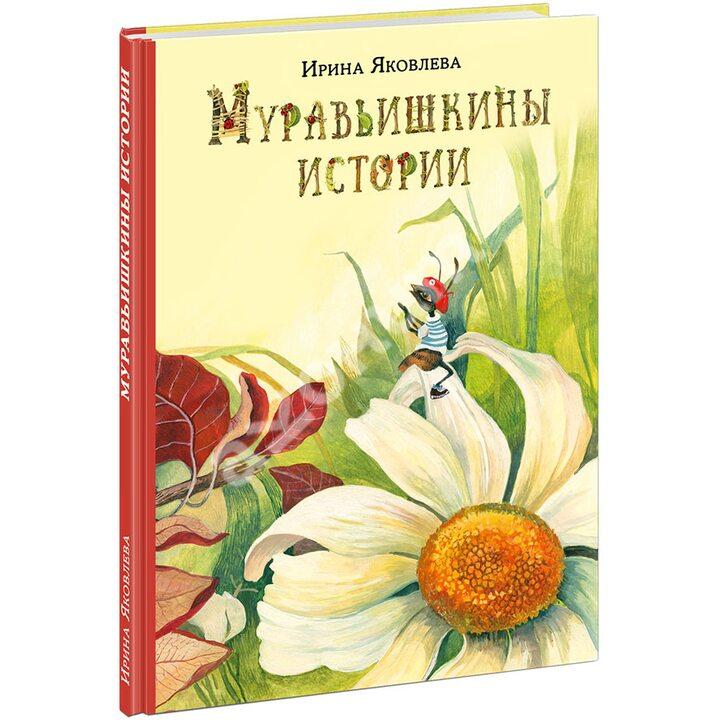 Муравьишкины истории - Ирина Яковлева (978-5-4335-0777-7)