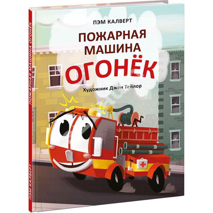 Пожарная машина Огонёк - Пэм Калверт (978-5-4335-0898-9)