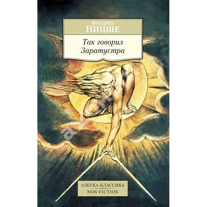 Так говорил Заратустра - Фридрих Ницше (978-5-389-08501-5)