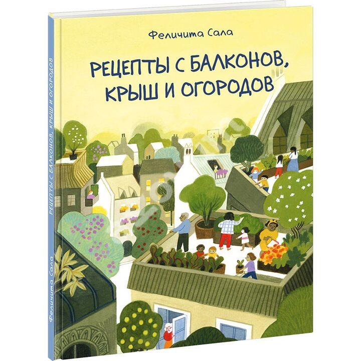 Рецепты с балконов, крыш и огородов - Феличита Сала (978-5-4335-0906-1)