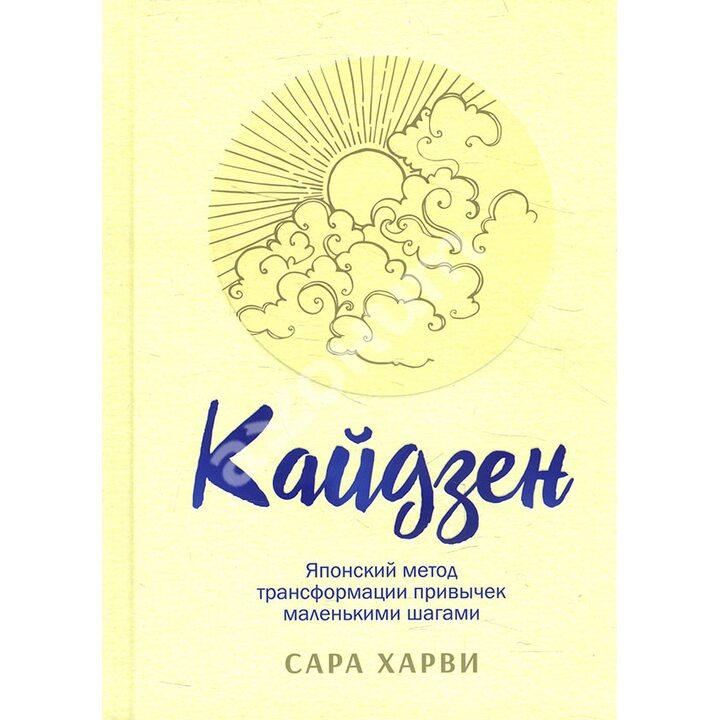 Кайдзен - Сара Харви (978-985-15-4651-6)