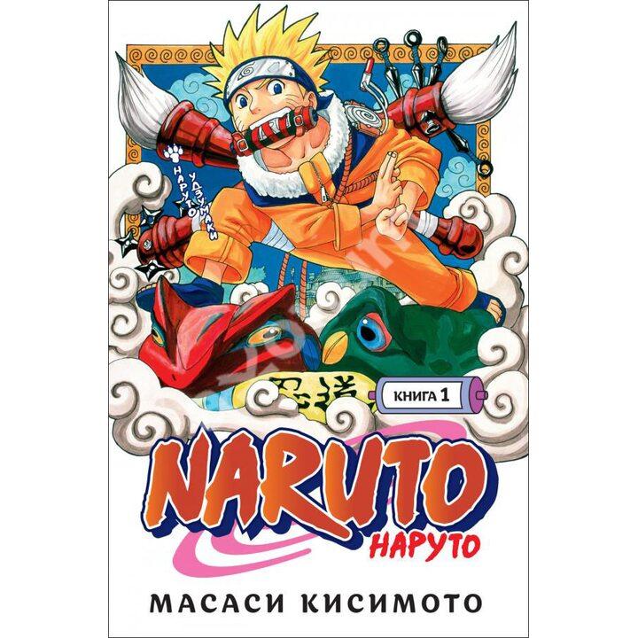 Naruto. Наруто. Книга 1. Наруто Удзумаки - Масаси Кисимото (978-5-389-18932-4)