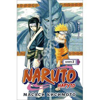 Naruto. Наруто. Книга 2. Мост героя