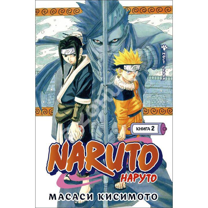 Naruto. Наруто. Книга 2. Мост героя - Масаси Кисимото (978-5-389-19135-8)