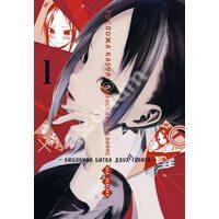 Госпожа Кагуя: В любви как на войне. Любовная битва двух гениев. Книга1
