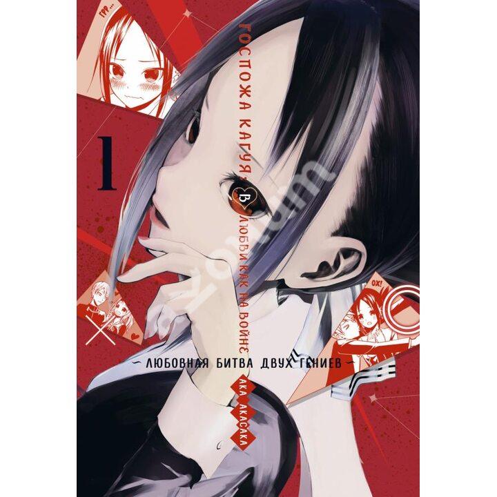 Госпожа Кагуя: В любви как на войне. Любовная битва двух гениев. Книга1 - Ака Акасака (978-5-389-18528-9)
