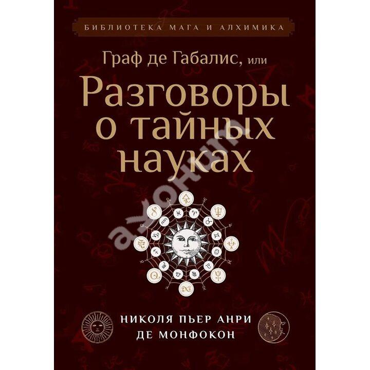 Граф де Габалис, или Разговоры о тайных науках - Николя Пьер Анри Де Монфокон (978-5-413-02397-6)