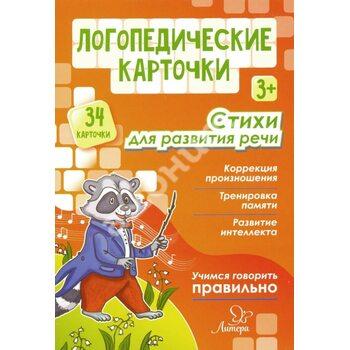 Логопедичні картки . Вірші для розвитку мови ( 34 картки )