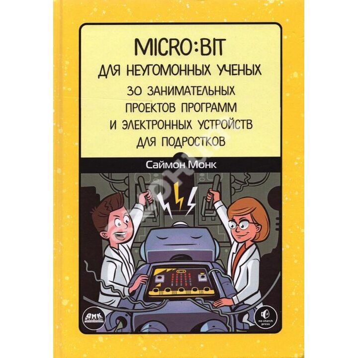Micro:bit для неугомонных учёных - Саймон Монк (978-5-97060-062-7)