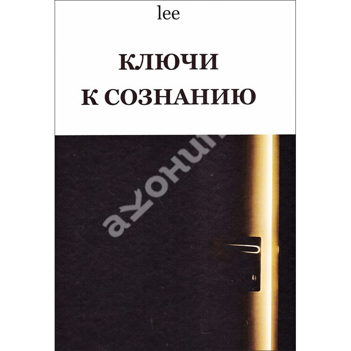 Ключи к сознанию - lee (978-5-6041709-7-7)