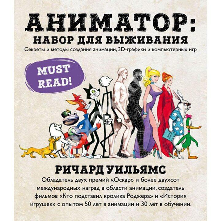 Аниматор: набор для выживания. Секреты и методы создания анимации, 3D-графики и компьютерных игр - Ричард Уильямс (978-966-993-787-2)
