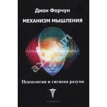 Механізм мислення . Психологія і гігієна розуму