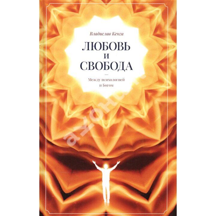 Любовь и свобода. Между психологией и Богом - Владислав Кенга (978-5-413-02408-9)