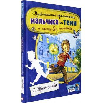 Відкрий книгу ! Дивовижні пригоди хлопчика без тіні і тіні без хлопчика