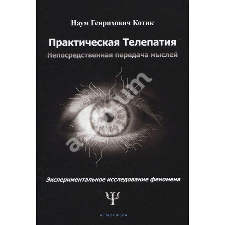 Практическая телепатия. Непосредственная передача мыслей - Наум Котик (978-5-6045782-9-2)