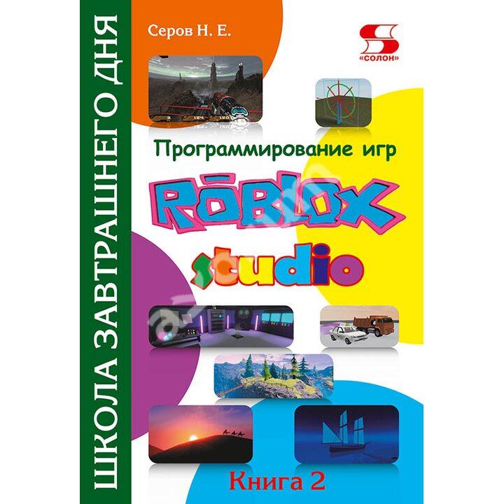Программирование игр в Roblox Studio. Книга 2 - Николай Серов (978-5-91359-456-3)