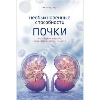 Незвичайні здібності нирки . Як зберегти здоров'я найважливіших органів надовго