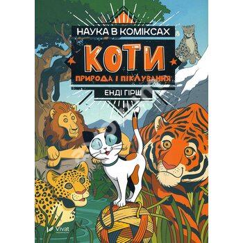 Наука в коміксах . Коті . Природа і Піклування