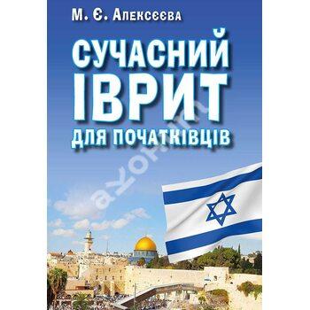 Сучасний іврит для початківців