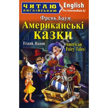 Американські казки / American Fairy Tales