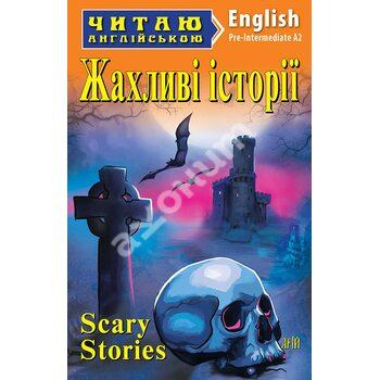 Жахливі історії / Scary Stories