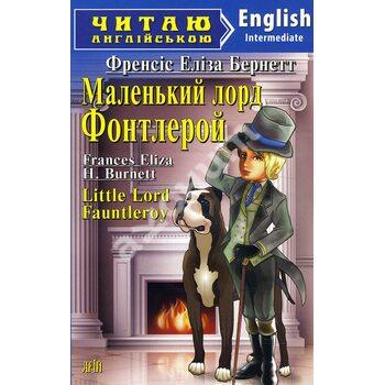 Маленький лорд Фонтлерой / Little Lord Fauntleroy