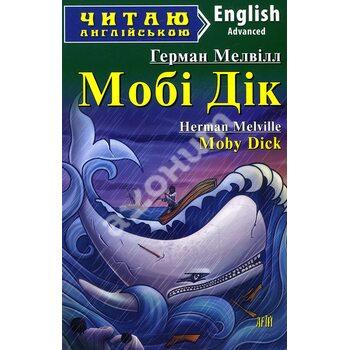 Мобі Дік / Moby Dick