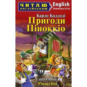 Пригоди Піноккіо / Pinocchio