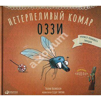 Нетерплячий комар Оззі