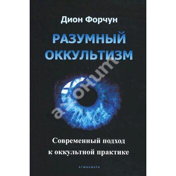 Розумний окультизм . сучасний підхід