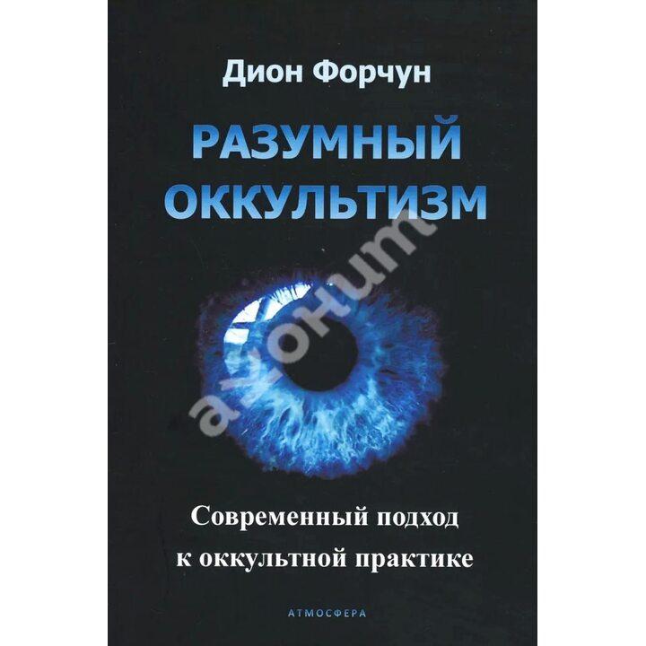 Разумный оккультизм. Современный подход - Дион Форчун (978-5-6045782-8-5)