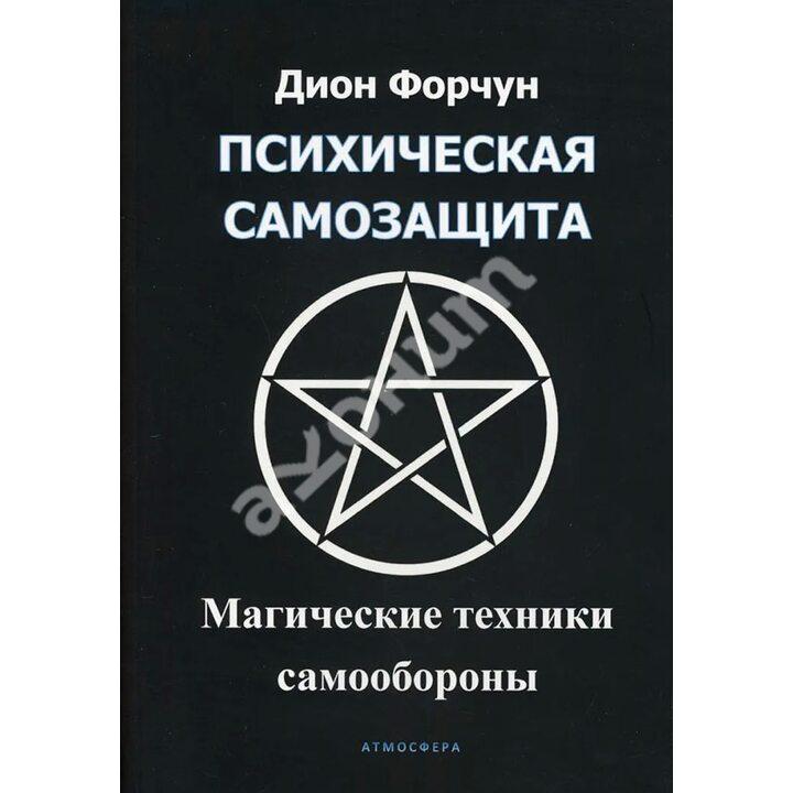 Психическая самозащита. Магические методы самообороны - Дион Форчун (978-5-6046233-1-2)