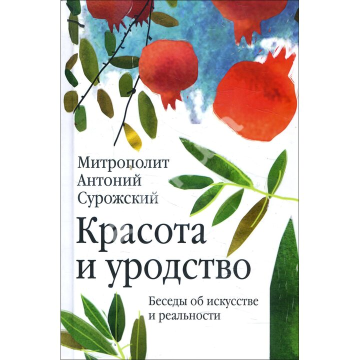 Красота и уродство. Беседы об искусстве и реальности - Митрополит Антоний Сурожский (978-5-907307-81-0)