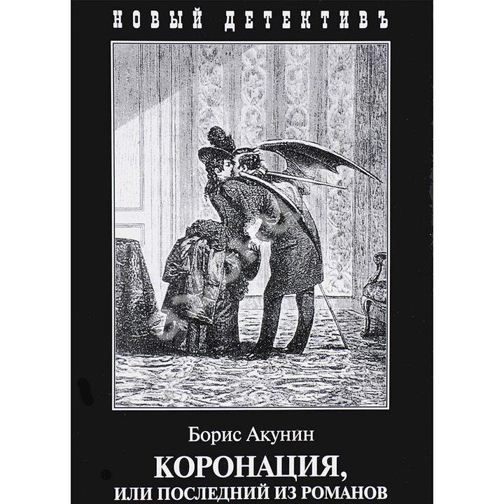 Коронация, или Последний из романов - Борис Акунин (978-5-8159-1593-0)