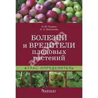 Хвороби і шкідники плодових рослин . Атлас - визначник