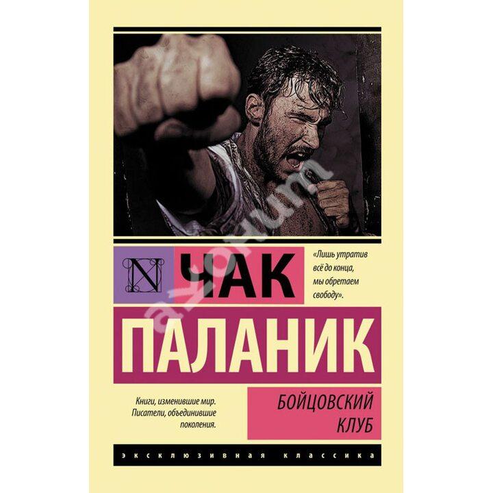 Бойцовский клуб - Чак Паланик (978-5-17-084596-5)