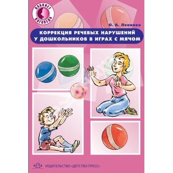 Корекція мовних порушень у дошкільників в іграх з м'ячем . практичний посібник