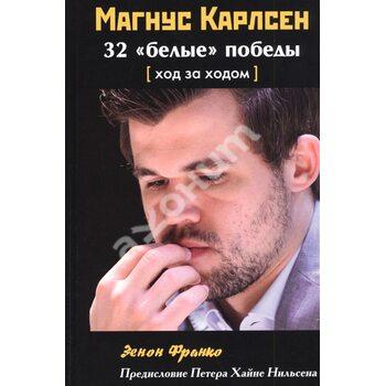 Магнус Карлсен . 32 « білі » перемоги . Хід за ходом