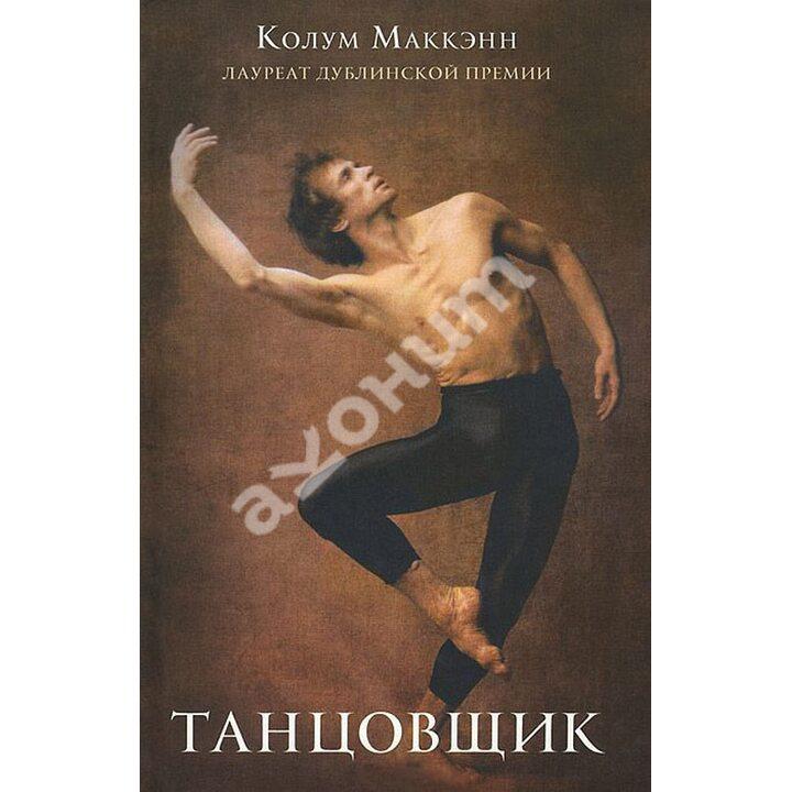 Танцовщик - Колум Маккэнн (978-5-86471-665-6)