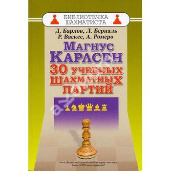 Магнус Карлсен . 30 навчальних шахових партій