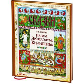 Казки в малюнках Івана Яковича Білібіна