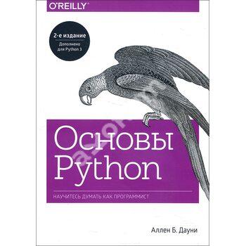 Основи Python . Навчіться мислити як програміст