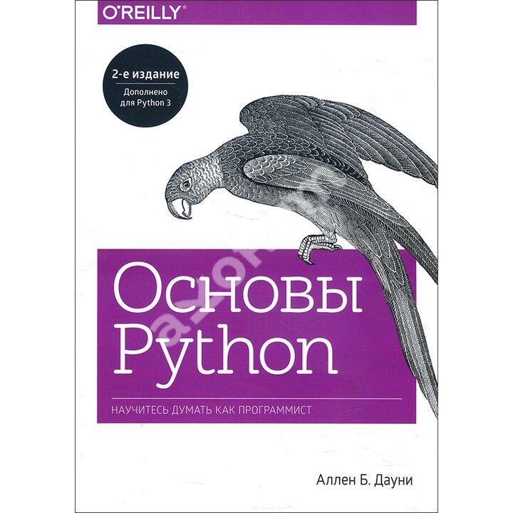 Основы Python. Научитесь мыслить как программист - Аллен Дауни (978-5-00146-798-4)