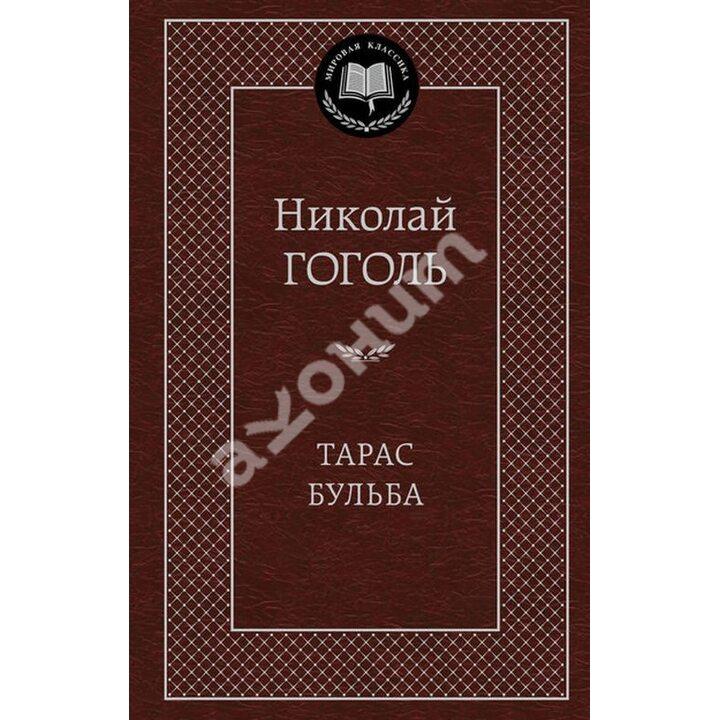 Тарас Бульба - Николай Гоголь (978-5-389-04899-7)