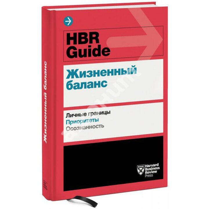 HBR Guide. Жизненный баланс - (978-5-00146-868-4)