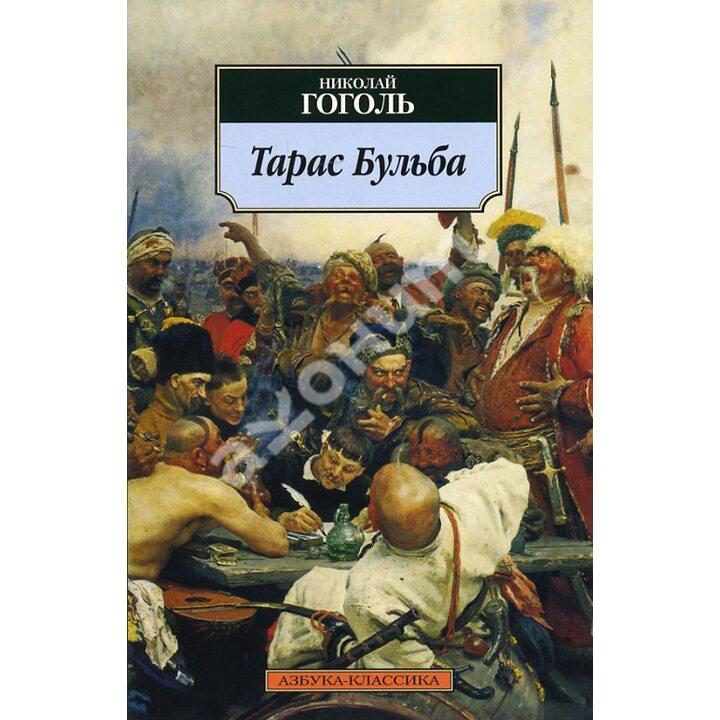 Тарас Бульба - Николай Гоголь (978-5-389-03075-6)